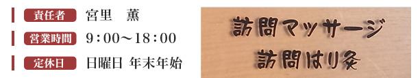 責任者 宮里 薫 営業時間 9:00~18:00 定休日 日曜日 年末年始